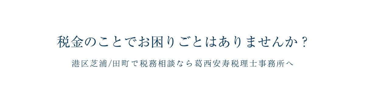 港区芝浦_会計事務所_税務相談