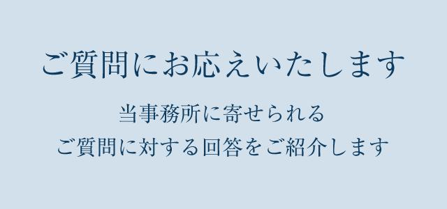 葛西安寿税理士事務所_回答