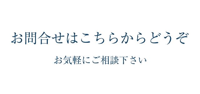 田町の税理士 葛西安寿税理士事務所お問い合わせ