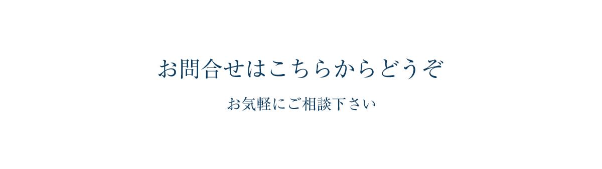芝浦_税理士_お問合せ