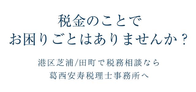 港区芝浦_田町_税務相談