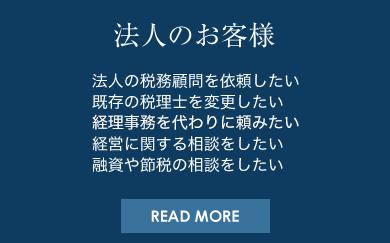 港区_税理士_依頼