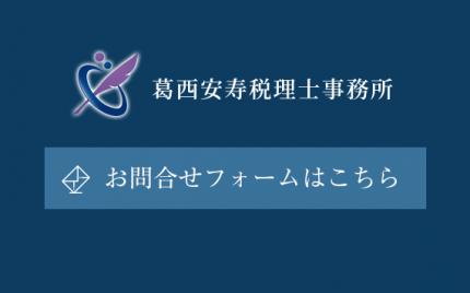 葛西安寿税理士事務所_お問合せ