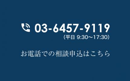 田町_会計事務所_電話相談