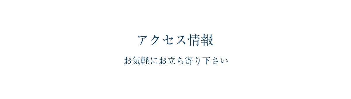 西安寿税理士事務所_アクセス情報