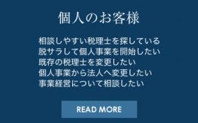 港区_税理士_個人事業
