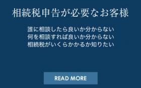 田町_税理士_相続税申告