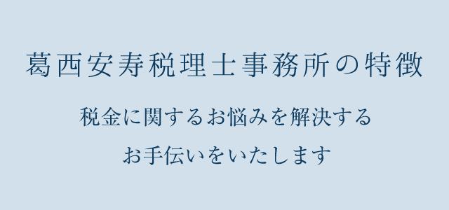 葛西安寿税理士事務所_悩みを解決