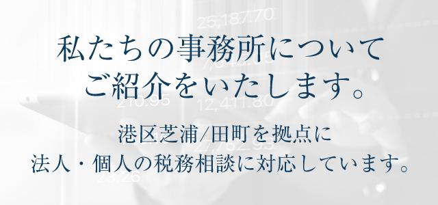 田町_会計事務所_税務相談