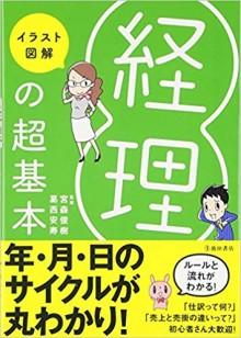 経理の超基本【著者:葛西安寿】