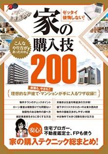 家の購入技200【著者:葛西安寿】
