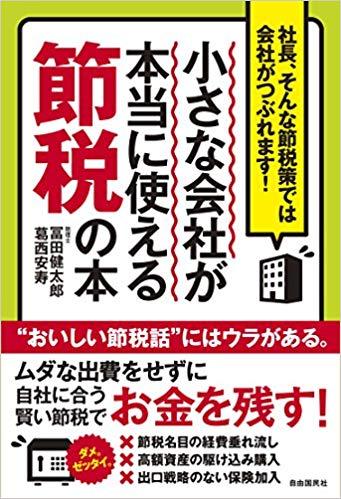 節税の本【著者:葛西安寿】