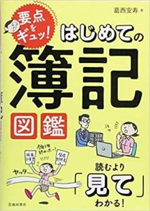 はじめての簿記【著者:葛西安寿】