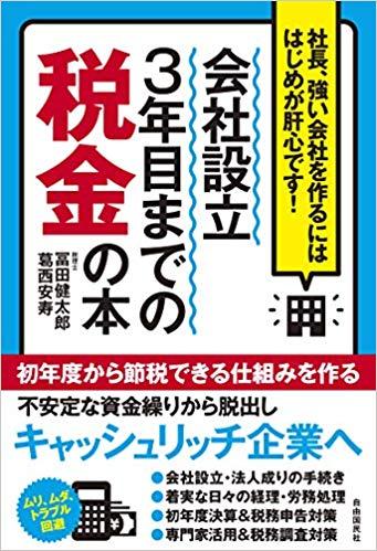 会社設立3年目までの税金の本【著者:葛西安寿】