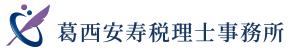 葛西安寿税理士事務所_ロゴ