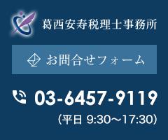 田町_税理士_お問合せ
