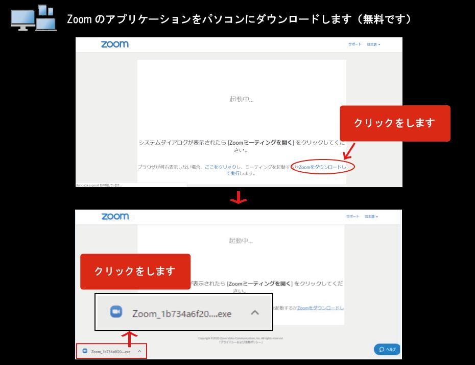 オンライン相談_Zoomダウンロード